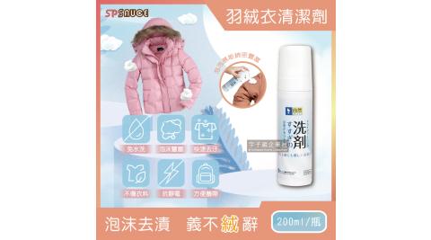 【日本SP SAUCE】免水洗羽絨衣乾洗泡泡慕斯清潔劑(200ml/瓶)