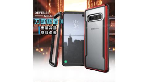DEFENSE 刀鋒極盾Ⅲ三星 Samsung Galaxy S10 耐撞擊防摔手機殼(豔情紅) 防摔殼 保護殼