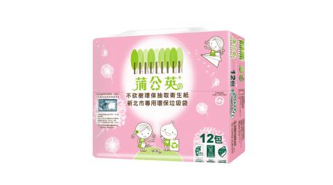 【蒲公英】不砍樹環保抽取式衛生紙-新北萬用袋100抽*12包*6串/箱
