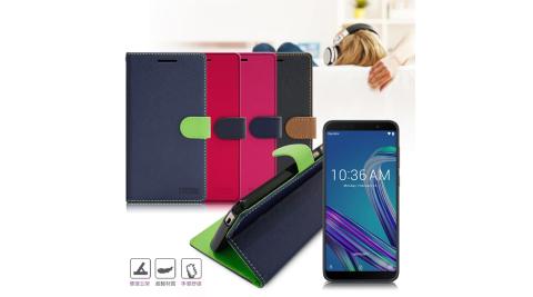 【台灣製造】FOCUS for ZenFone MAX Pro ZB602KL/ZB601KL 糖果繽紛支架側翻皮套
