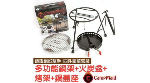 【美國 Camp Maid】4pc Deluxe Set 16 鑄鐵鍋好幫手四件豪華套裝組-鍋架+夾式火炭盆+烤架+鍋蓋座/60006