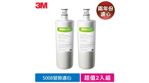 3M 極淨便捷系列S008淨水器專用濾心(兩年份超值2入組)