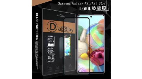 全膠貼合 三星 Samsung Galaxy A71/A81 共用款 滿版疏水疏油9H鋼化頂級玻璃膜(黑)