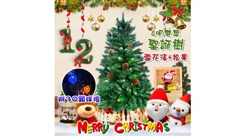 【COMET】30顆球燈4呎雪花漆松果聖誕樹組(CTA0036)