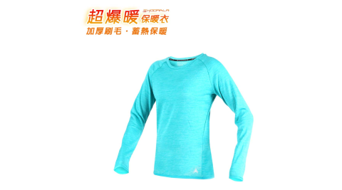 HODARLA 女-超爆暖保暖衣-保暖 刷毛 長袖T恤 台灣製 麻花湖水藍@3148903@