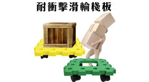 耐衝擊巧拼滑輪可移動棧板1組2片/隨機色 金德恩 台灣製造