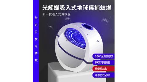 【DaoDi】新一代光觸媒捕蚊燈 (吸入式滅蚊燈)