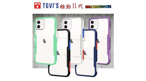 TGViS 極勁2代 iPhone 12 / 12 Pro 6.1吋 共用 個性撞色防摔手機殼 保護殼