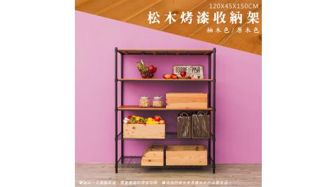 【dayneeds】松木 120x45x150公分 五層烤黑收納層架