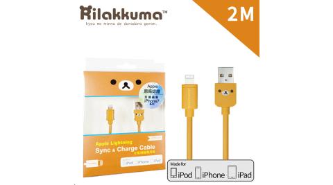 [買一送一]【正版授權】Rilakkuma拉拉熊 MFI認證 Lightning傳輸充電線 200cm