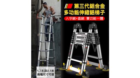 【在地人】第三代鋁合金多功能伸縮鋁梯尺寸2.1m+2.1m=4.2m (工作梯 伸縮摺疊梯)