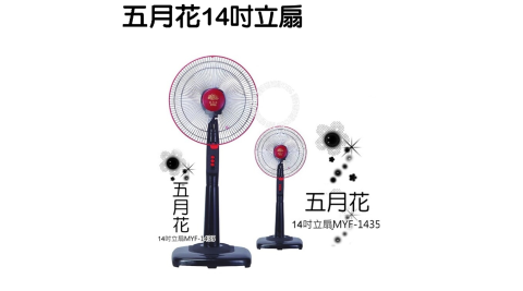 【五月花】14吋高級立扇MYF-1435