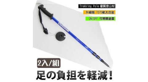 2入一組【台灣 DOUTLOOK】直把 航太合金鋁合金7075 三節式登山杖 健行杖/可開關避震.可調長度/ 藍