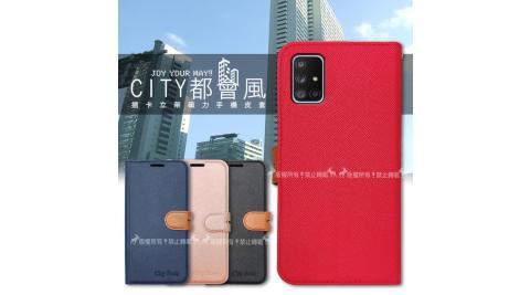 CITY都會風 三星 Samsung Galaxy A71 5G 插卡立架磁力手機皮套 有吊飾孔