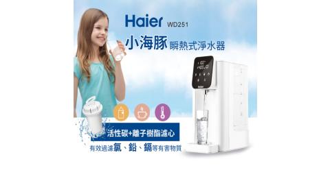 【海爾Haier】小海豚瞬熱淨水器WD251