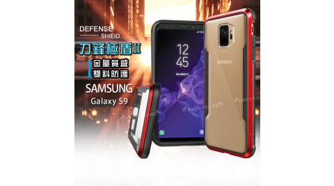 DEFENSE 刀鋒極盾II 三星 Samsung Galaxy S9 耐撞擊防摔手機殼(豔情紅) 防摔殼