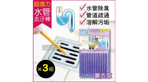 3盒超值組【Sani Sticks】水管疏通去汙棒-薰衣草香味(12支/盒)