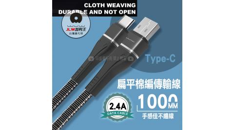 加利王WUW Type-C 2.4A 扁平棉編耐折高速傳輸充電線(X112)1M