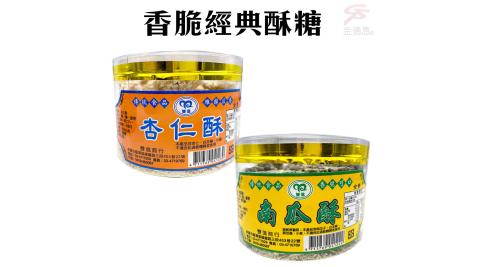 香脆經典酥糖(300g/罐)/多種口味