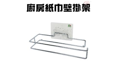 免施工廚房紙巾壁掛架強力無痕膠/免釘牆/可重複水洗/SGS檢驗
