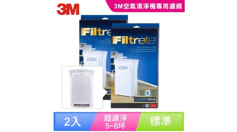 【3M】淨呼吸空氣清靜機超濾淨型 5/8坪適用專用濾網 (2入超值組)