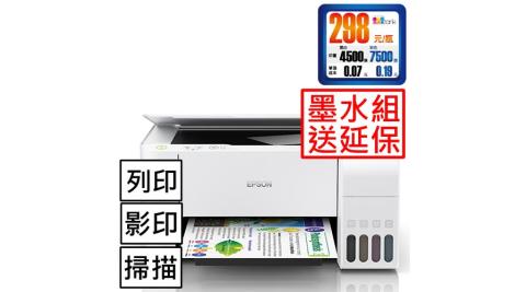 【主機加墨水組】EPSON L3116 三合一 連續供墨複合機