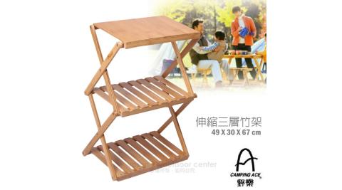 【台灣 Camping Ace】達人系列_升級版伸縮式三層竹板置物架.帳蓬收納層架/居家戶外露營桌_ARC-109-3A