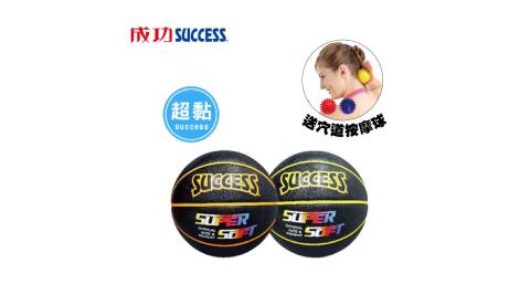 成功 超黏螢光籃球 S1171(附球網、球針)送穴道按摩球S4707