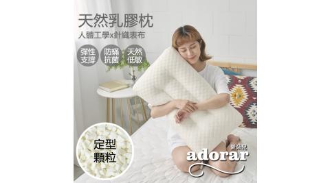 《Adorar愛朵兒》針織水立方定型顆粒天然乳膠枕(2入)