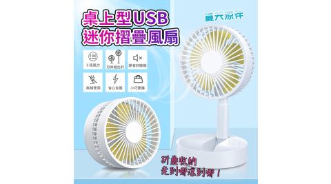 【DaoDi】迷你伸縮摺疊風扇(USB充電風扇 桌上型風扇)
