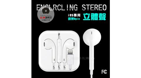 加利王WUW iPhone Lightning 8pin 線控高清耳麥 入耳式3D立體聲環繞音效耳機(R83)