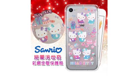 三麗鷗授權 Hello Kitty 凱蒂貓 iPhone 7/iPhone 8 施華洛世奇 彩鑽氣墊保護殼(派對)