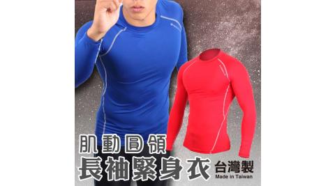 HODARLA 男肌動圓領長袖T緊身衣 -台灣製 T恤 籃球 慢跑 重訓健身 紅@3116802@