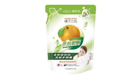【橘子工坊】天然濃縮洗衣精補充包低敏親膚1500ml*3包
