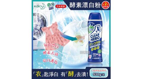 【2件超值組】日本KAO花王Clear Hero氧系酵素漂白粉530g罐裝(白色彩色衣物皆適用)