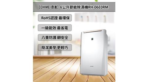 【CHIMEI 奇美】6公升一級能效節能除濕機RH-06E0RM