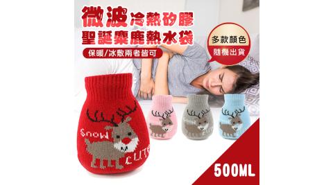 【COMET】500ML微波冷熱矽膠聖誕麋鹿熱水袋(GDL-01)