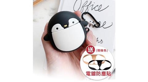 AirPods 軟萌企鵝造型矽膠保護套 附掛鉤【贈】金屬防塵貼