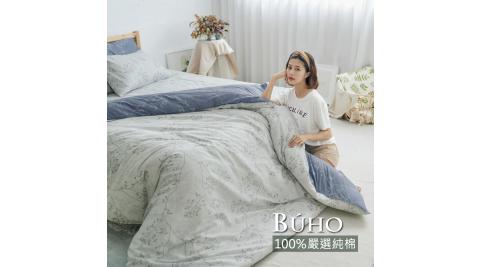 BUHO《清柔雅逸-淺灰》天然嚴選純棉雙人加大三件式床包組