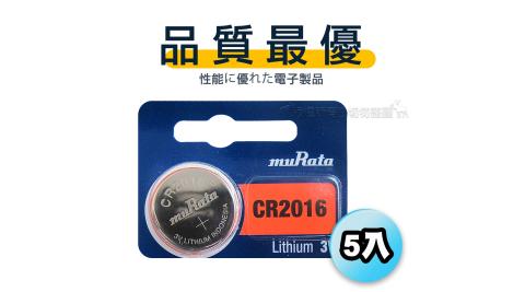 【品質最優】muRata村田(原SONY) 鈕扣型 鋰電池 CR2016 (5顆入) 3V