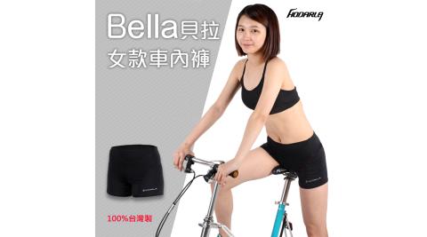HODARLA 貝拉女單車內褲-3D立體坐墊 自行車 車褲 台灣製 黑@2390601@