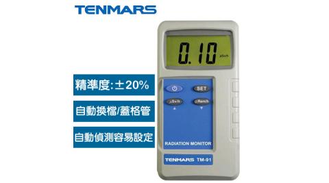 Tenmars泰瑪斯 TM-91N  數位式輻射偵測計