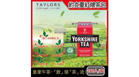 【英國泰勒茶Taylors】Yorkshire Tea約克夏紅茶包-紅牌160入裸包/大盒(適合沖煮香醇鮮奶茶)