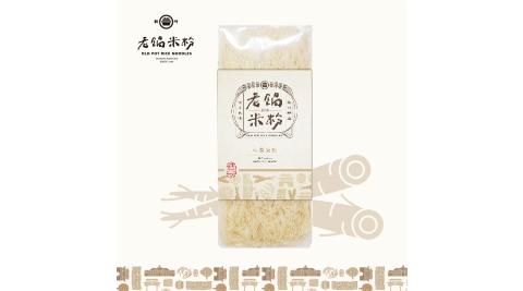 《老鍋米粉》純米米粉蔬菜系列_牛蒡(200g/包,共2包)