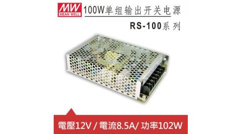 MW明緯 RS-100-12 12V機殼型交換式電源供應器 (102W)