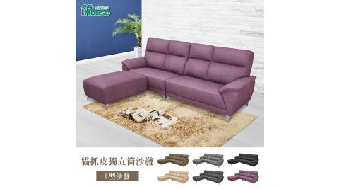 IHouse-貝爾迪 比利時亞麻紋 支撐型貓抓皮沙發L型