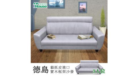 IHouse-德島 貓抓皮進口實木框架沙發 3人坐