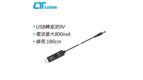 Lutron路昌 USB電源轉9V電源轉換線 USBP-59