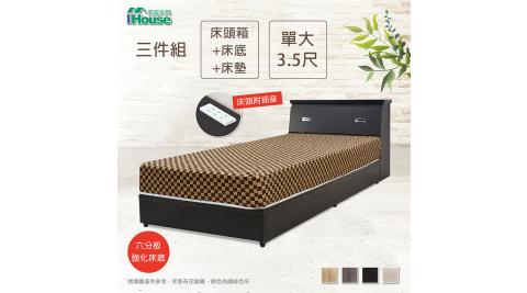 IHouse-簡約風 插座房間三件組(床頭+六分床底+床墊)-單大3.5尺