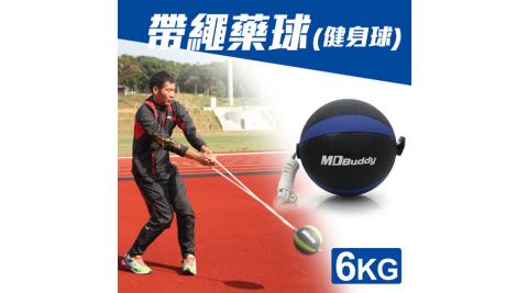 MDBuddy 6KG 帶繩藥球-健身球 重力球 韻律 訓練 隨機@6010501@